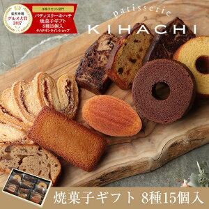 キハチ 焼菓子ギフト
